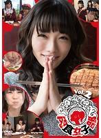 肉食女子部 Vol.2
