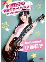 小原莉子の究極ギターレッスン!!
