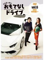 三木眞一郎のおもてなしドライブ Vol.6 中村悠一