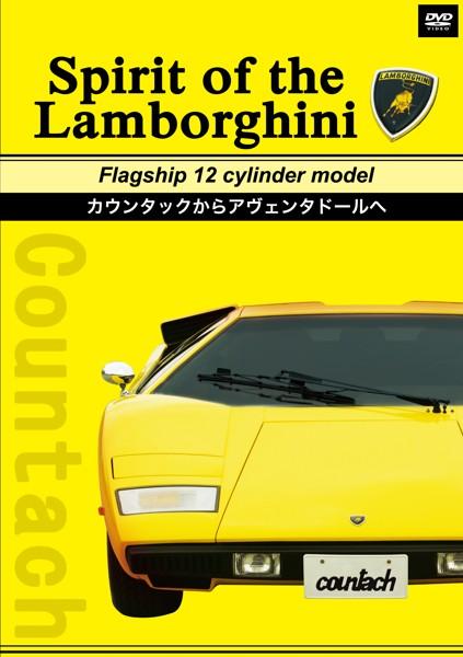 Spirit of the Lamborghini Flagship 12 cylinder model カウンタックからアヴェンタドールへ