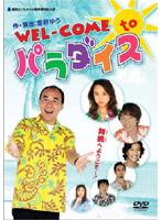 菊池麻衣子出演:WEL-COME