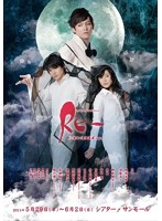 須藤温子出演:Re-