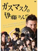 杏さゆり出演:ガスマスクの伊藤さん