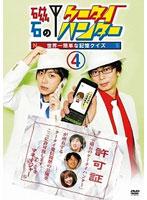 磁石のケータイハンター〜世界一簡単な記憶クイズ〜 vol.4
