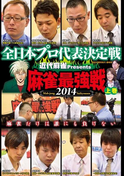近代麻雀プレゼンツ 麻雀最強戦2014 全日本プロ代表決定戦 上巻