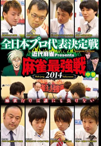 近代麻雀プレゼンツ 麻雀最強戦2014 全日本プロ代表決定戦 中巻
