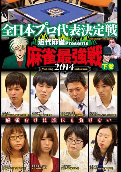 近代麻雀プレゼンツ 麻雀最強戦2014 全日本プロ代表決定戦 下巻