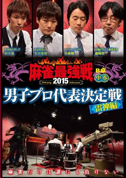 近代麻雀プレゼンツ 麻雀最強戦2015 男子プロ代表決定戦 雷神編 中巻