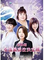 第16期女流最高位決定戦【渡辺洋香出演のドラマ・DVD】