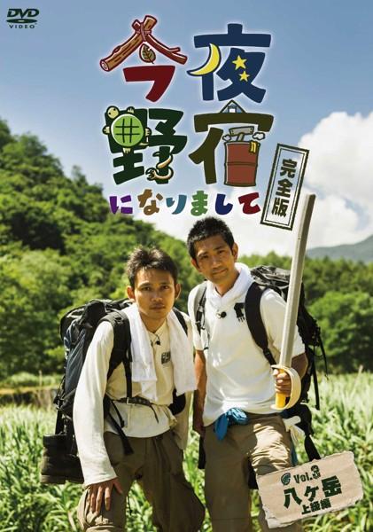 今夜野宿になりまして 完全版 Vol.3 八ヶ岳上級編