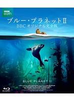 ブルー・プラネットII BBCオリジナル完全版 (ブルーレイディスク)