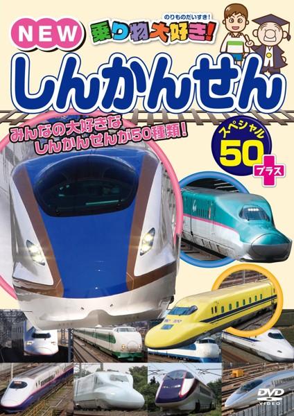 乗り物大好き!NEWしんかんせんスペシャル50+(プラス)