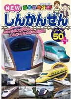 乗り物大好き!NEWしんかんせんスペシャル50+(プラス)【エロ出演のドラマ・DVD】