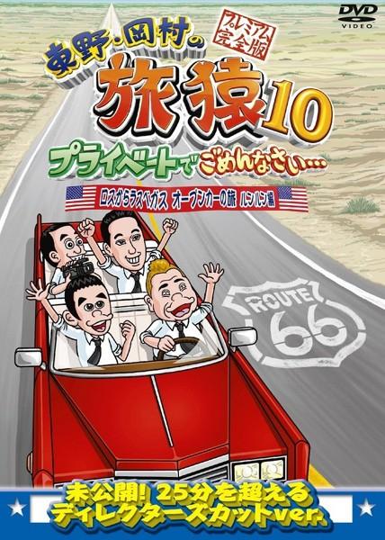 東野・岡村の旅猿10 プライベートでごめんなさい…ロスからラスベガス オープンカーの旅 ルンルン編 プレミアム完全版