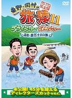 満島ひかり出演:東野・岡村の旅猿11
