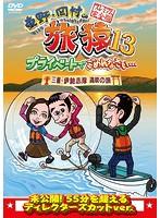 ベッキー出演:東野・岡村の旅猿13
