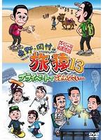 広瀬アリス出演:東野・岡村の旅猿13