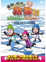 ベッキー出演:東野・岡村の旅猿15