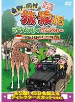 東野・岡村の旅猿16 プライベートでごめんなさい… バリ島で象とふれあいの旅 ワクワク編 プレミアム完全版
