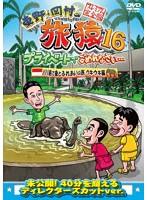 東野・岡村の旅猿16 プライベートでごめんなさい… バリ島で象とふれあいの旅 ウキウキ編 プレミアム完全版
