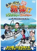 東野・岡村の旅猿17 プライベートでごめんなさい…山梨・神奈川で釣り対決の旅 プレミアム完全版