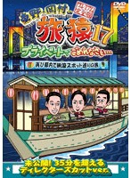 東野・岡村の旅猿 特別版&17 プライベートでごめんなさい…再び都内で納涼スポット巡りの旅 プレミアム完全版