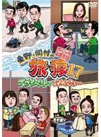 ベッキー出演:東野・岡村の旅猿17