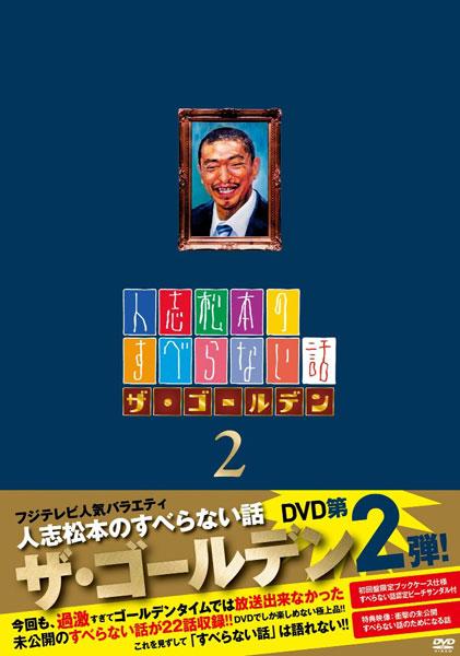 人志松本のすべらない話 ザ・ゴールデン2 (初回限定盤)