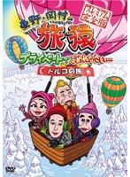 misono出演:東野・岡村の旅猿