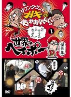 西川史子出演:ダウンタウンのガキの使いやあらへんで!!