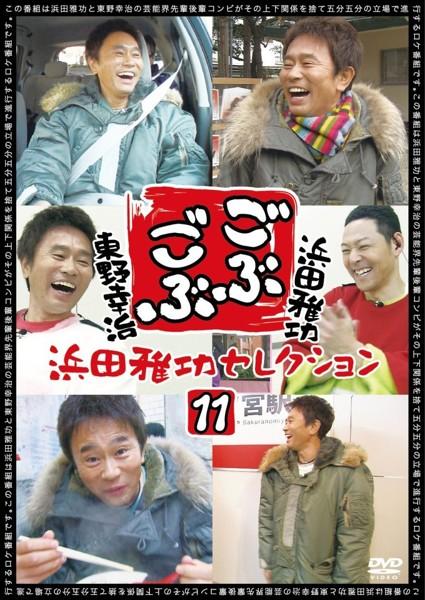 ごぶごぶ 浜田雅功セレクション 11