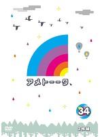小島瑠璃子出演:アメトーーク!