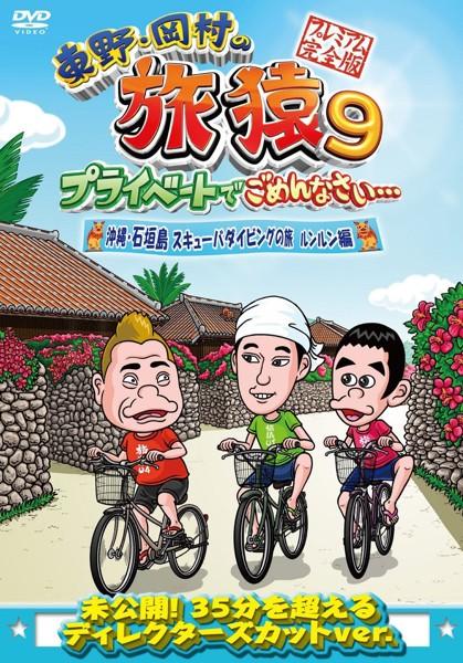 東野・岡村の旅猿9 プライベートでごめんなさい…沖縄・石垣島 スキューバダイビングの旅 ルンルン編 プレミアム完全版