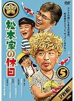 松本家の休日 5