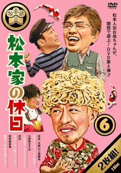 松本家の休日 6