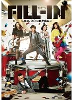 FILL-IN〜娘のバンドに親が出る〜【相楽樹出演のドラマ・DVD】