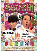 あらびき団復活記念公演〜やっと地上波に帰ってきた SP2017〜