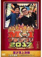 M-1グランプリ2017 人生大逆転!〜崖っぷちのラストイヤー〜