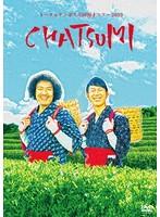 トータルテンボス 全国漫才ツアー2019「CHATSUMI」/トータルテンボス