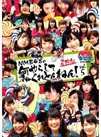 NMBとまなぶくん presents NMB48の何やらしてくれとんねん! vol.5