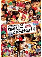NMBとまなぶくん presents NMB48の何やらしてくれとんねん! vol.7