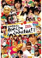 NMBとまなぶくん presents NMB48の何やらしてくれとんねん! vol.8