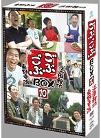 ごぶごぶ BOX10