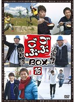 ごぶごぶ BOX16 (完全生産限定盤)