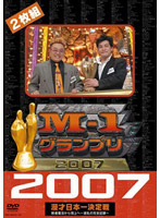 M-1グランプリ2007完全版 敗者復活から頂上(てっぺん)へ〜波乱の完全記録〜