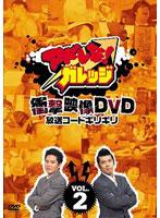 アドレな! ガレッジ 衝撃映像DVD 放送コードギリギリ 2