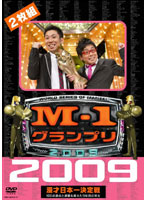 M-1グランプリ2009完全版 100点満点と連覇を超えた9年目の栄光