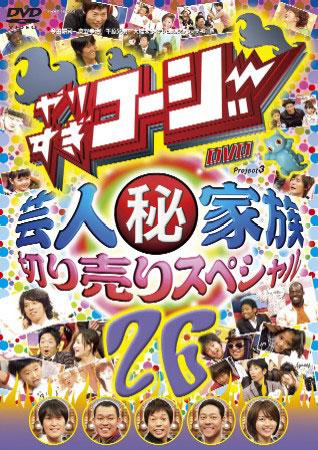 やりすぎコージー DVD 26 芸人(秘)家族 切り売りスペシャル