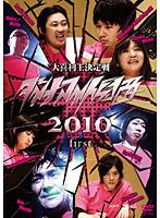 伊藤修子出演:ダイナマイト関西2010