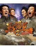 南明奈出演:戦闘車シーズン2